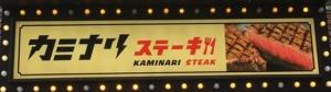 カミナリステーキの看板