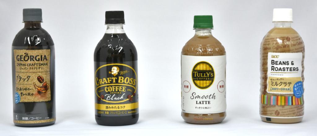 ボトル入りコーヒーのブランド