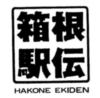 箱根駅伝の商標登録