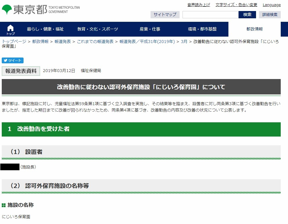 東京都の報道発表資料